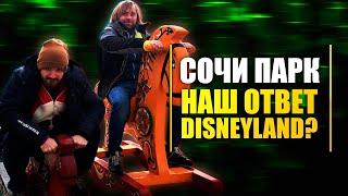 Сочи Парк - Наш ответ Disney Land (???)