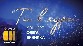 Большой сольный концерт Олега Винника | Шоу «Ты в курсе»