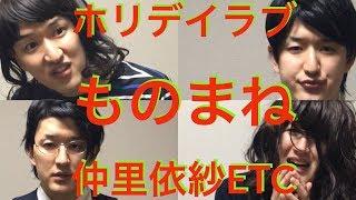 ドラマものまねホリデイラブ仲里依紗、塚本高史、松本まりかetc〜ドラまね62〜