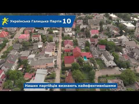 Над Левом: вул. Флінти, Бакинська, Лютнева
