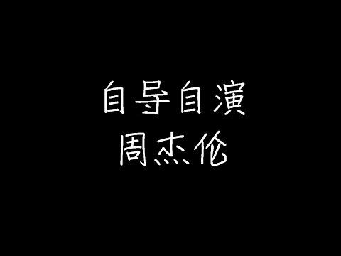 周杰伦 - 自导自演 (动态歌词)