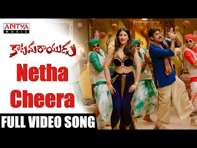 Netha Cheera Full Video Song | Katamarayudu Movie Songs | PawanKalyan | Shruti