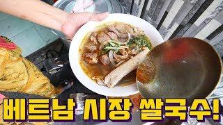 베트남 로컬시장에서 먹는 소고기 쌀국수!