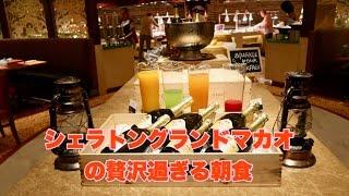 【マカオ】マカオ高級ホテルの朝食を堪能。シェラトングランドマカオの朝食をご紹介!