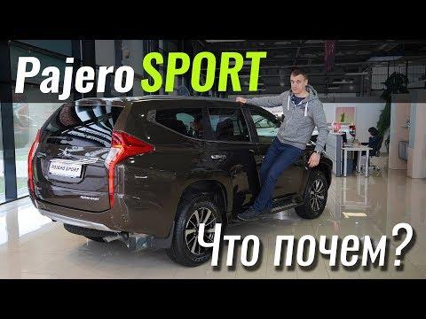 Pajero Sport - для говна или города? Mitsubishi в ЧтоПочем s08e03 видео