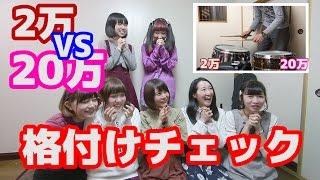 格付けチェック2万円VS20万円スネアドラムをアイドルが聞き比べられるのか!