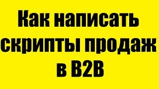 """Настасья Белочкина - вебинар """"Как написать скрипты продаж в B2B"""" (Синергия)"""