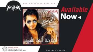 Ahmed Galal - Sebak Ya Alby / احمد جلال - سيبك ياقلبي تحميل MP3