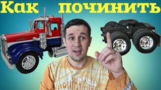 Как починить раму грузовика. Ремонт машинки своими руками
