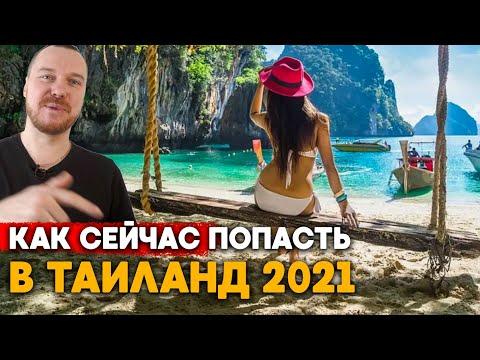 Как попасть в Таиланд    инструкция 2021