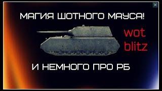 МАГИЯ ШОТНОГО МАУСА/И НЕМНОГО ПРО РБ(wot blitz)