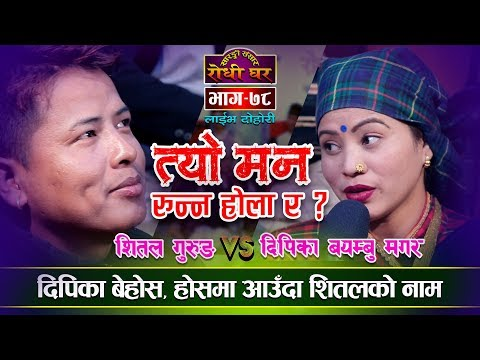 दिपिका बेखबर, तनाबमा शितल फोन गरेपछि छाँगाबाट खसे जस्तै भए  Shital VS Dipika Tyo Man Runna Hola Ra?