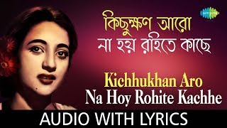 Kichhukhan Aro Na Hoy Rahite Kachhe With Lyrics | Sandhya Mukherjee | Pathe Holo Deri | HD Song