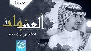 تحميل و مشاهدة العتب مات - عبدالعزيز بن سعيد | (حصرياً) 2018 MP3