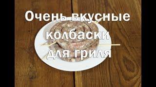 Речепт очень вкусных балканских колбасок для жарки + дегустация