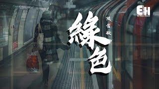 陳雪凝   綠色『說不痛苦那是假的,畢竟我的心也是肉做的。』【動態歌詞Lyrics】