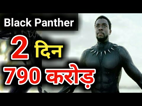 Black Panther '2nd Day Collection ' | Chadwick Boseman | Ryan Coogler
