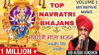 लखबीर सिंह लक्खा माता भजन 2019 Top Navratri Mata Bhajan Vol.1  आये मैय्या के नवराते