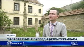 Украинада бабаларымыздың сол өңірде болғанын айғақтайтын балбал тастар табылды