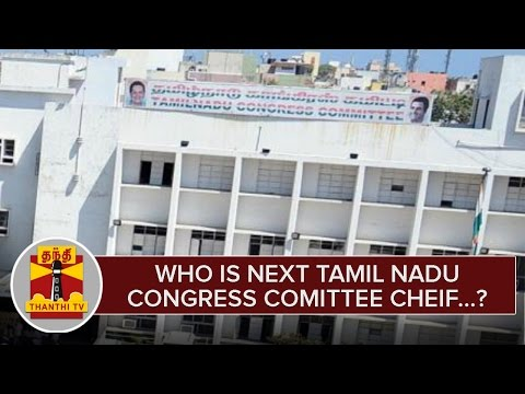 Who-is-Next-Tamil-Nadu-Congress-Committee-Chief-Thanthi-TV