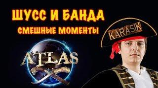 Wycc и банда в Atlas Смешные моменты