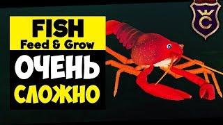 Самая Сложная Рыба Рак ∎ Feed and Grow Fish прохождение #6