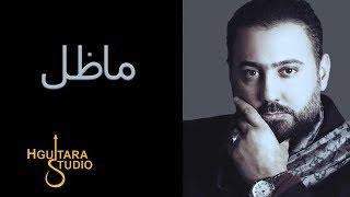 Ali Al Azez – Ma Thal 6eeb (Video Clip) |علي العزيز - ما ظل طيب (فيديو كليب) |2019 تحميل MP3
