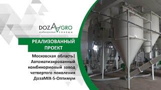 Линии гранулированного комбикорма с вводом сена/соломы до 40% ЛПКГС