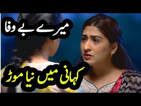 Mere Bewafa Episode 13 Full Story Review | Promo | Kahani Main Naya Mor