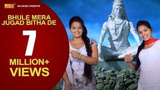 भोले मेरा जुगाड़ बिठादे तू - Bhagat Ke Ste Sate Se - Best Shiv Bhajan - Anu - Pooja Sharma