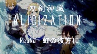 【刀劍神域 Alicization EP19 插曲】ReoNa - 虹の彼方に《中日字幕》