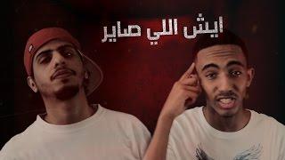 تحميل اغاني ايش اللي صاير - كلاش - راندر MP3