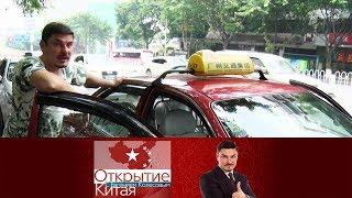 Открытие Китая. Такси.  Выпуск 06.11.2016