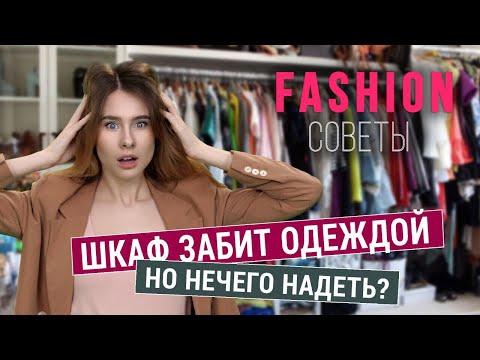Базовый гардероб для женщин.10 вещей, которые нужны каждой | Fashion советы