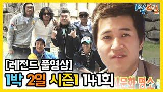 [1박2일 시즌 1] - Full 영상 (141회) /2Days & 1Night1 full VOD 141