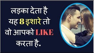 8 Sign A Guy Likes You (Hindi) How To Know If A Boy Likes You Part 1