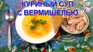 Куриный суп с вермишелью! Первые блюда. ВКУСНЯШКА