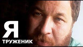 NekoZadoZa - Я ТРУЖЕНИК (#клип #музыка #трек #дариник)