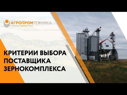 Отзыв о зернокомплексе в Пензенской области - Ваньян