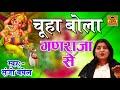 Chuha Bola Ganraja Se | Ganpati Latest Bhajan 2017 | Sanjo Baghel Bhajan | Sona Cassette