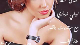 Houda Saad - هدى سعد ليلي نهاري 2011-2012