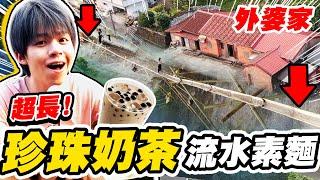 外婆家蓋出40公尺「珍珠奶茶流水素麵」挑戰史上最長!【黃氏兄弟】#外婆家系列 EP13