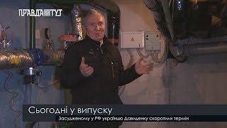 Випуск новин на ПравдаТут за 16.10.19 (13:30)