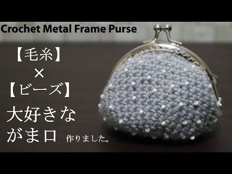 【毛糸】×【ビーズ】大好きながま口作りました☆Crochet Metal Frame Purse☆かぎ針編み編み方