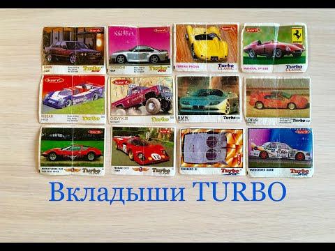 Большая коллекция вкладышей Turbo и BomBibom