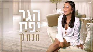 הגר יפת - חיכיתי לך | Hagar Yefet - Hikiti Lecha