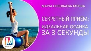 Идеальная осанка за 3 секунду | Мастер-класс Марты Николаевой-Гариной