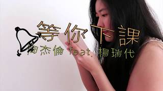 ENG SUB 等你下課   周杰倫 Jay Chou Feat. 楊瑞代 Waiting For You    Ft. Gary Yang(COVER)