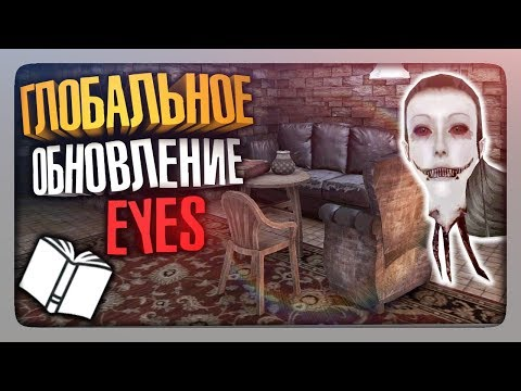 ГЛОБАЛЬНОЕ ОБНОВЛЕНИЕ! НОВЫЙ ОСОБНЯК! ЖУРНАЛ! ✅ Eyes - The Horror Game Прохождение