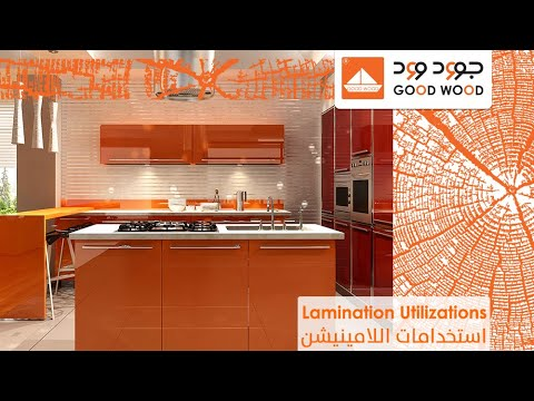 Lamination Utilization